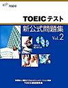 【ポイント 10倍】【中古】TOEICテスト新公式問題集 vol.2 /国際ビジネスコミュニケ-ション協会TOE/Educational Testing (大型本)