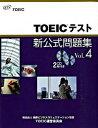 【中古】TOEICテスト新公式問題集 vol.4 /国際ビジネスコミュニケ-ション協会TOE/Educational Testing (大型本)