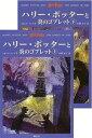 【中古】ハリ-・ポッタ-と炎のゴブレット(上・下2巻セット) /静山社/J.K.ロ-リング (ハードカバー)