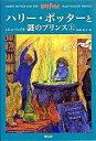 【中古】ハリ-・ポッタ-と謎のプリンス /静山社/J.K.ロ-リング (ハードカバー)