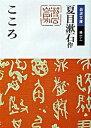 【中古】こころ 改版/岩波書店/夏目漱石 (文庫)