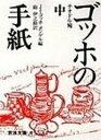【中古】ゴッホの手紙 上 改版/岩波書店/ヴィンセント ファン ゴッホ (文庫)