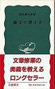 【中古】論文の書き方 改版/岩波書店/清水幾太郎(新書)