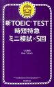 【ポイント 10倍】【中古】新TOEIC TEST時短特急ミニ模試×5回 /朝日新聞出版/ヒロ前田 (単行本)