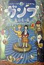 乐天商城 - 【中古】ガンプ 魔法の島への扉 /偕成社/エヴァ・イボットソン (単行本)
