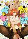 飼い主獣人とペット女子高生 1 /KADOKAWA/野干ツヅラ (コミック)
