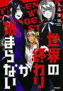 【中古】世界の終わりが始まらない /KADOKAWA/大島連盟 (コミック)