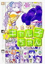 【中古】おしえて!ギャル子ちゃん 3 /KADOKAWA/鈴木健也 (コミック)