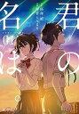 【中古】君の名は。 01 /KADOKAWA/琴音らんまる (コミック)