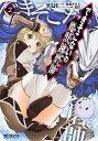 【中古】できそこないの魔獣錬磨師 2 /KADOKAWA/Y...