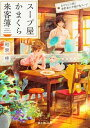 【中古】スープ屋かまくら来客簿 あやかしに効く春野菜の夕焼け色スープ /KADOKAWA/和泉桂 (文庫)