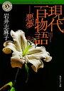 乐天商城 - 【中古】現代百物語 悪夢 /角川書店/岩井志麻子 (文庫)