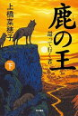 【中古】鹿の王 下 /KADOKAWA/上橋 菜穂子 (単行...