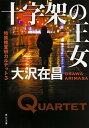 【中古】十字架の王女 特殊捜査班カルテット3 /KADOKAWA/大沢在昌 (文庫)