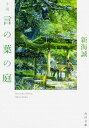 【中古】小説言の葉の庭 /KADOKAWA/新海誠 (文庫)...