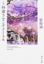 【中古】小説秒速5センチメ-トル /KADOKAWA/新海誠...
