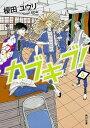 【中古】カブキブ! 4 /KADOKAWA/榎田ユウリ (文...