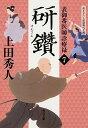 【中古】研鑽 表御番医師診療禄7 /KADOKAWA/上田秀人 (文庫)
