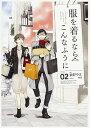 【中古】服を着るならこんなふうに volume 02 /KADOKAWA/縞野やえ (コミック)
