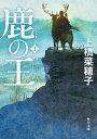 【中古】鹿の王 1 /KADOKAWA/上橋菜穂子 (文庫)...