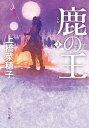 【中古】鹿の王 3 /KADOKAWA/上橋菜穂子 (文庫)...