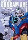 【中古】機動戦士ガンダムAGE-First Evolution- 1 /角川書店/葛木ヒヨン (コミック)