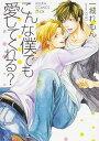 【中古】こんな僕でも愛してくれる? /KADOKAWA/一城れもん (コミック)