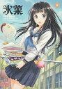 【中古】氷菓 6 /KADOKAWA/米澤穂信 (コミック)