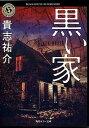 【中古】黒い家 /角川書店/貴志祐介 (文庫)