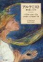 【中古】アルケミスト 夢を旅した少年 /角川書店/パウロ・コエ-リョ(ペーパーバック)