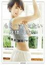 【中古】もんでヤセない身体はない 燃焼系「美圧」マッサ-ジ /KADOKAWA/本島彩帆里(単行本)