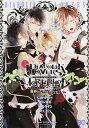 DIABOLIK LOVERS MORE,BLOOD 無神編 Sequel /KADOKAWA/Carawey (コミック)