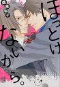 【中古】ほっとけないから。 /KADOKAWA/桑原祐子 (コミック)