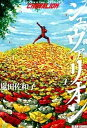 【中古】鋼鉄奇士シュヴァリオン vol.4 /KADOKAWA/嵐田佐和子 (コミック)