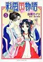 【中古】彩雲国物語 第5巻 /角川書店/由羅カイリ (コミック)