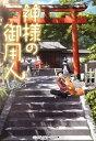 【中古】神様の御用人 /KADOKAWA/浅葉なつ (文庫)