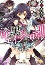 【中古】漆黒のエインヘリアル 3 /KADOKAWA/相原あきら (文庫)