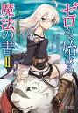 【中古】ゼロから始める魔法の書 2 /KADOKAWA/虎走かける (文庫)