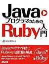 【中古】JavaプログラマのためのRuby入門 /アスキ-・メディアワ-クス/arton (大型本)