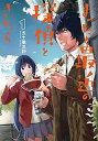 【中古】まったく最近の探偵ときたら 1 /KADOKAWA/五十嵐正邦 (コミック)