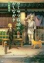 【中古】カミサマ探偵のおしながき /KADOKAWA/佐原菜月 (文庫)