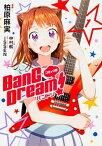 【中古】コミック版BanG Dream!バンドリ 1 /ブシロ-ドメディア/柏原麻実 (コミック)