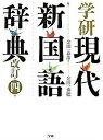 【中古】学研現代新国語辞典 改訂第4版/学研プラス/金田一春彦 (単行本)