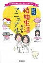 【中古】結婚生活マニュアル マンガでわかる! /学研パブリッシング/りゃんよ (単行本)