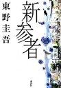 【中古】新参者 /講談社/東野圭吾 (単行本)