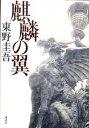 【ポイント 10倍】【中古】麒麟の翼 /講談社/東野圭吾 (ハードカバー)