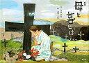 【中古】絵本母と暮せば /講談社/山田洋次 (単行本)