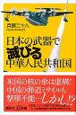【ポイント 10倍】【中古】日本の武器で滅びる中華人民共和国 /講談社/兵頭二十八 (新書)