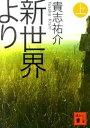 【中古】新世界より 上 /講談社/貴志祐介 (文庫)