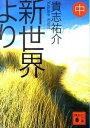 【中古】新世界より 中 /講談社/貴志祐介 (文庫)
